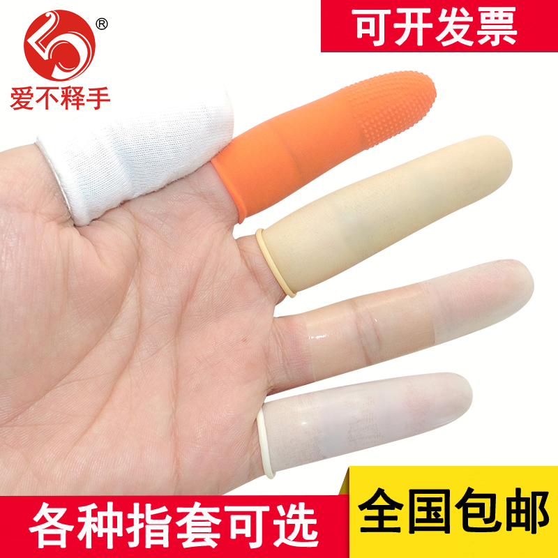 Disposable latex finger sets of clean purification antistatic electronics industry with medical finger sets of rubber finger sets of labor