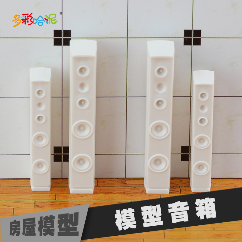 Diy building materials sand table model model speaker stereo verticle model sound different sizes