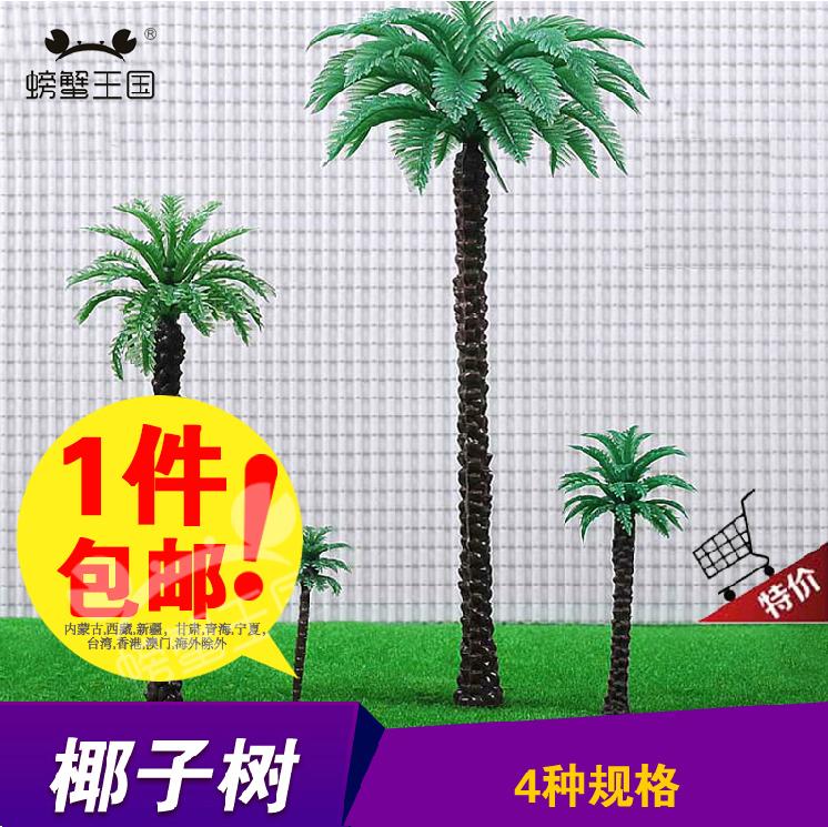 Diy construction sand table model material modeling scene tree trunk tree coconut tree with different specifications