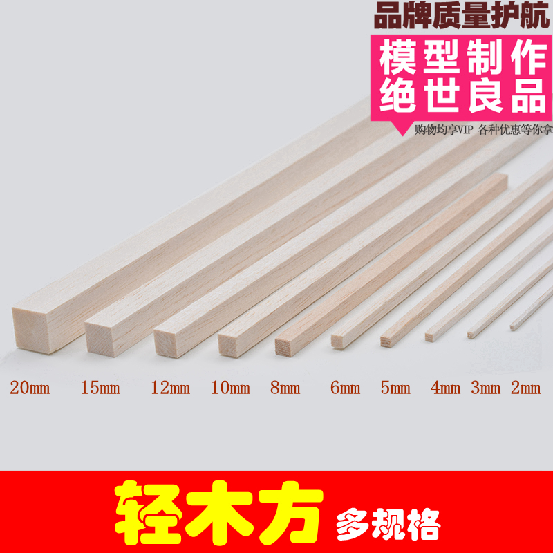 Diy handmade balsa wood model material model material wooden boat wooden airplane balsa square light wood