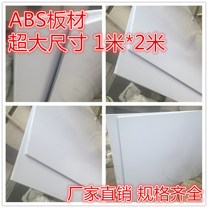Diy handmade construction sand table model material abs plastic plate model transformation abs board 812mm 0.50.7mm
