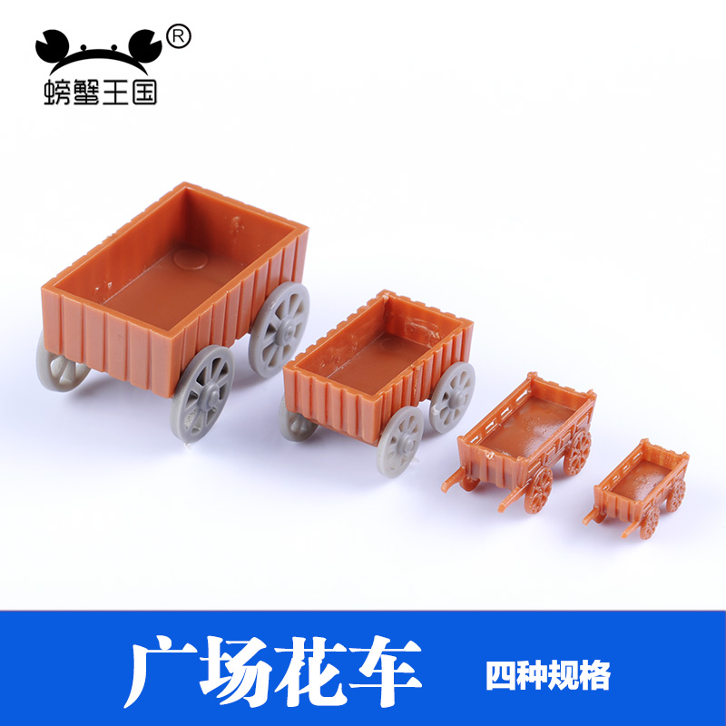 Diy manual model materials sand table model building model with king floats model flowerbed outdoor car