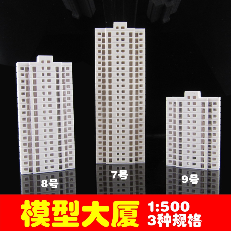 Diy sand table model building model material model with king model scene tall building plan on a more specifications