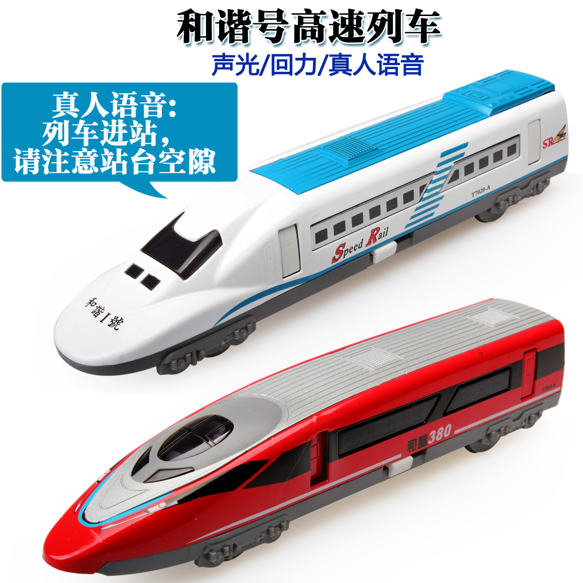 Diya more alloy car models children's toy train harmony emu model of chinese high alloy model