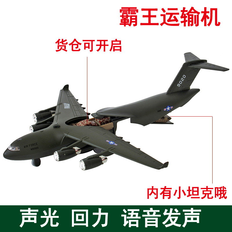 Diya more xanthoxylum transport aircraft model simulation alloy car models back to power aircraft military model airplane toys for children