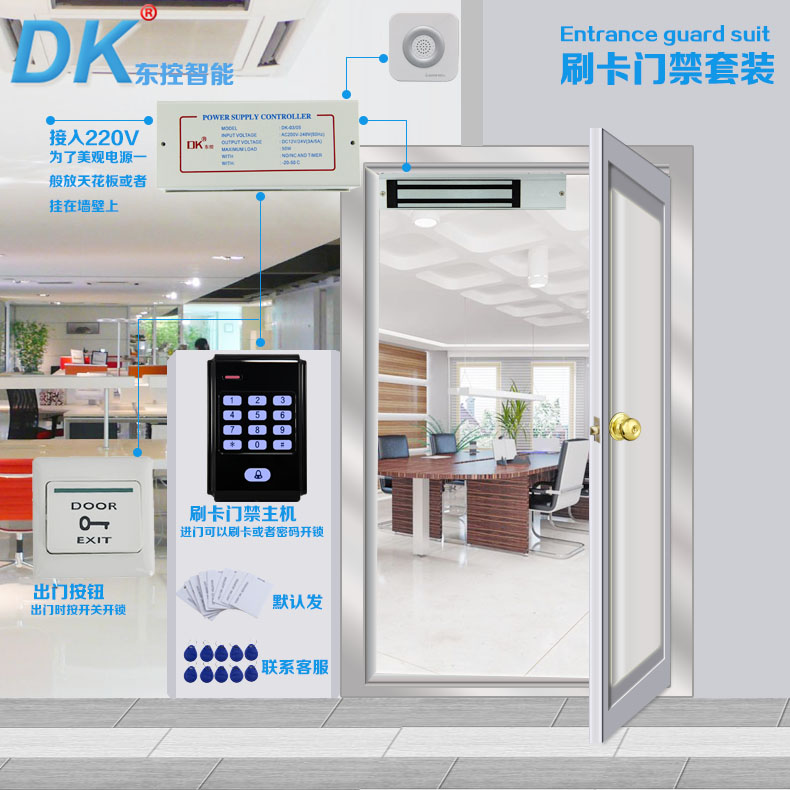 Dk/east controlled brand access control system package ã kit electric locks access control lock glass door single door double door
