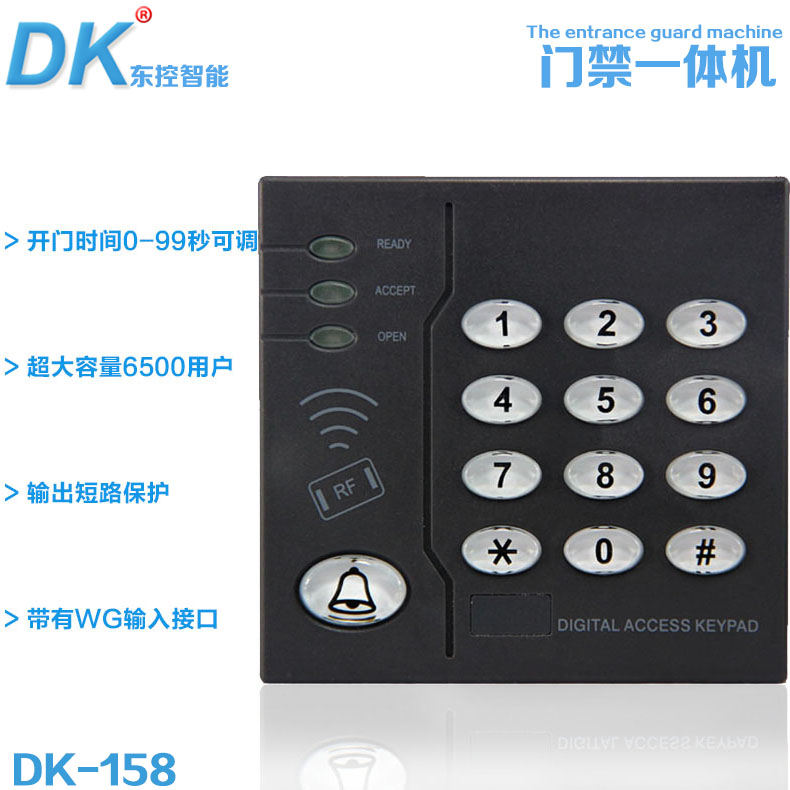 Dk/east controlled brand single access control access control access one machine card password access control host