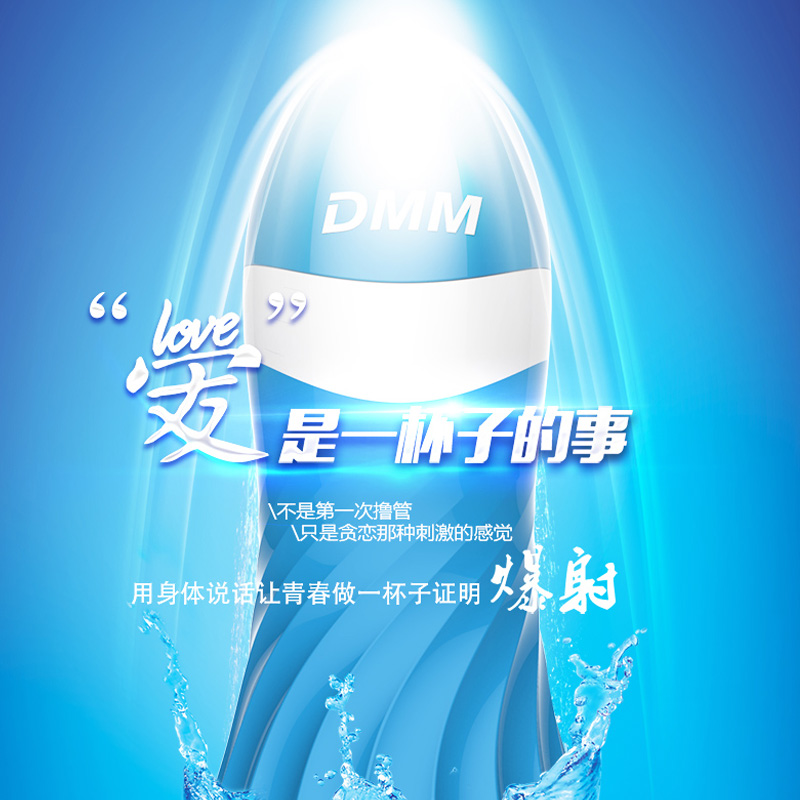 Dmm burst shooting three generations of electric shock aircraft cup male masturbation simulation reverse mold adult products choucha lh