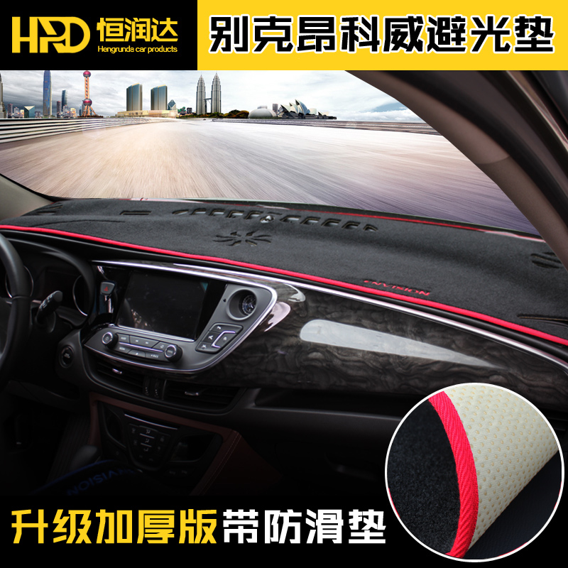 Do keangkewei ang kewei modification in the control dashboard mat dark sun pad insulation pad 16 new modification dedicated ang kewei