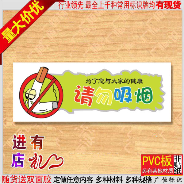 Do not smoke no smoking signs prohibiting smoking smoking signs posted notices prompt card pvc signs custom stickers