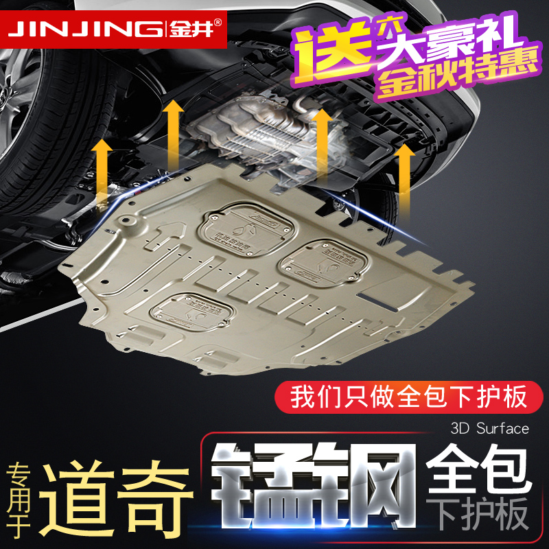 Dodge viagra viagra cool cool cool wei wei modified car decoration accessories dedicated engine guard chassis engine skid plate