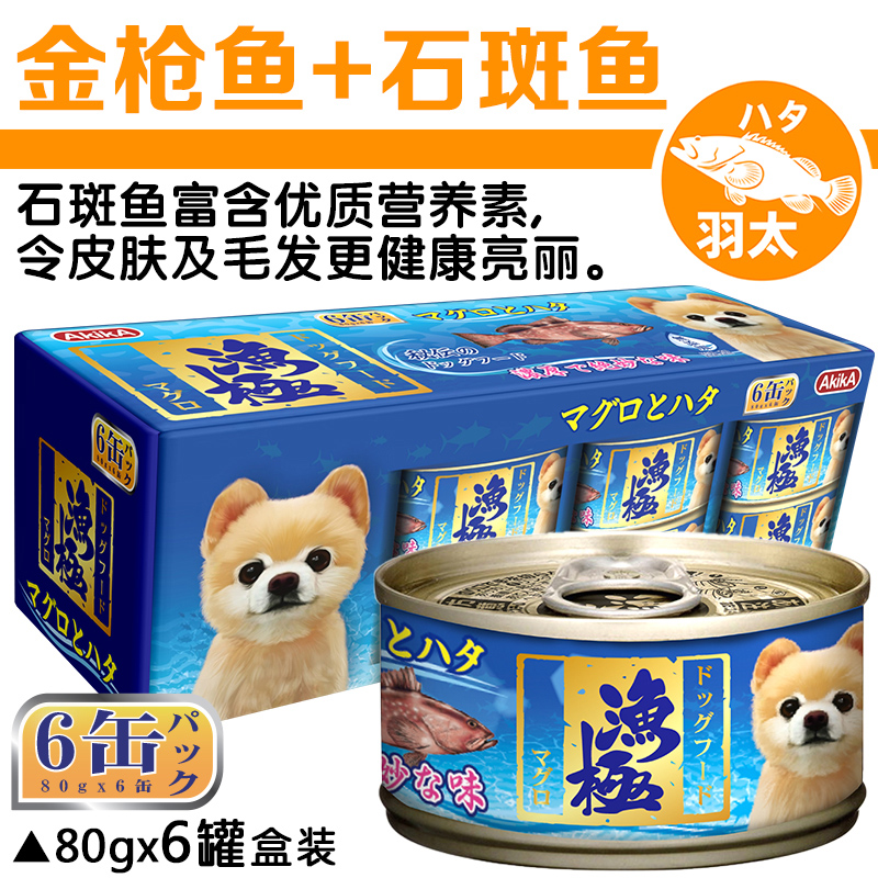 Dog canned tuna fishing pole plus grouper piece 80g/cans 6 cans even natural healthy dog food cans to send 1 cover