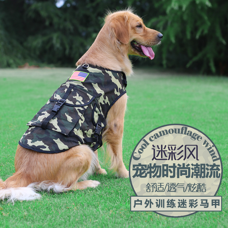 Dog clothes side grazing in a large dog golden retriever samoyed husky large dog clothes camouflage vest tactical clothing