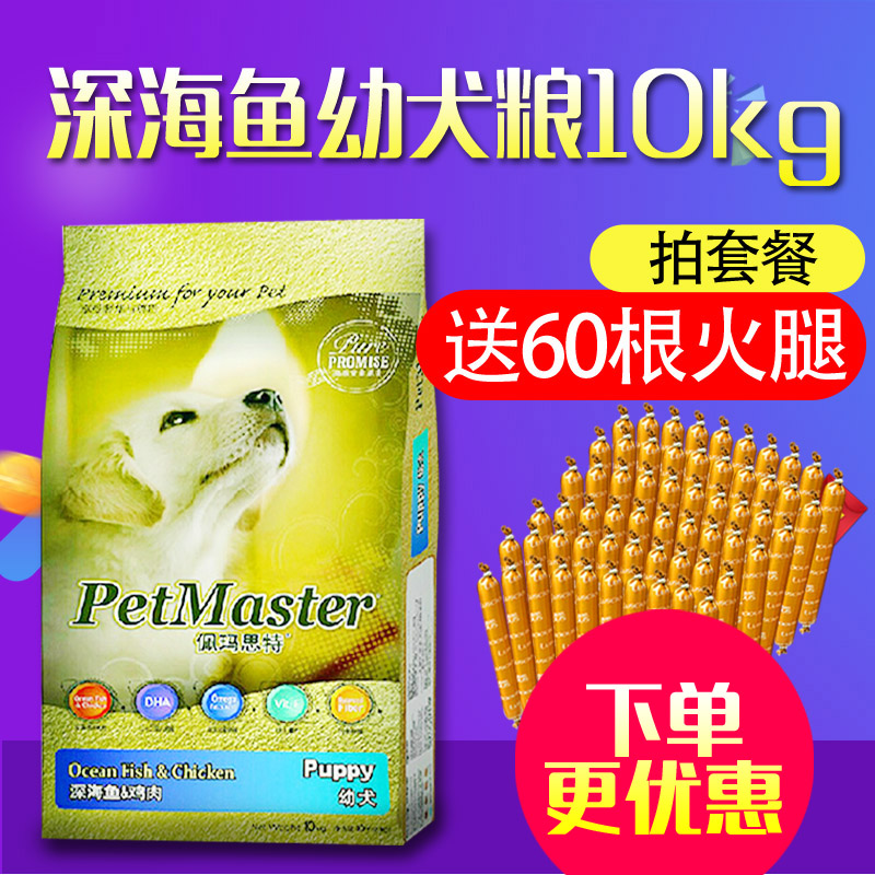 Dog peimasite deep sea fish chicken teddy pet golden retriever puppy dog food 10kg natural grain 20 kg