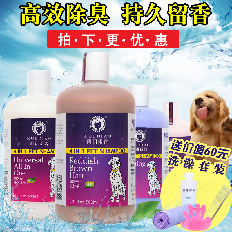 Dog shower gel ferrets teddy bichon golden retriever samoyed dedicated sterilization cat shampoo bath pet supplies