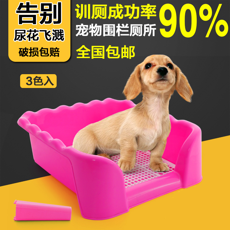 Dog supplies dog teddy dog toilet urinal urine pots large bowl small dog puppy pet dog fence shipping