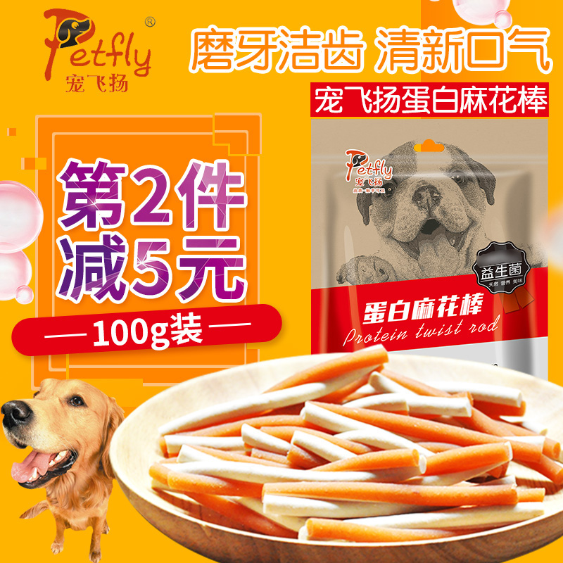 Dog treats pet chews molar teeth stick dog bone molar tooth cleaning stick pet flying protein twist stick 100g