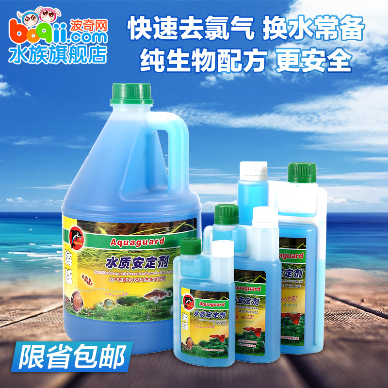 Dolphin water quality stabilizer aquarium dechlorination stable steady given agent aquarium water purification and disinfection yuyao water conditioning