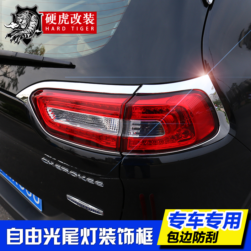 Domestic free light jeep jeep liberty light taillight rear tail lamp taillight tail lamp box modified special decorative light strip