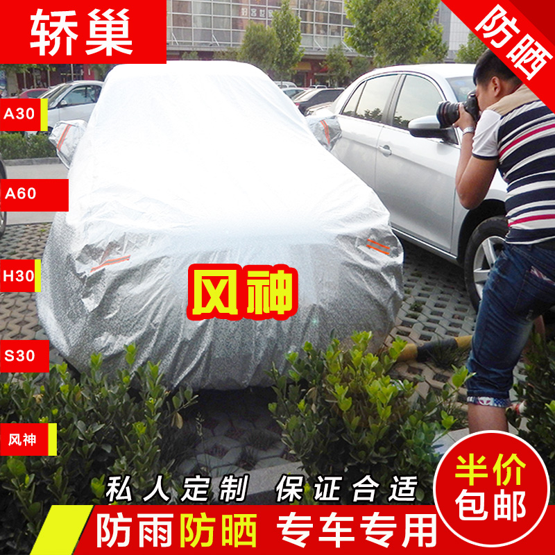 Dongfeng fengshen a30 a60 h30 s30 car burglar retardant sewing flocking thick winter rain and snow