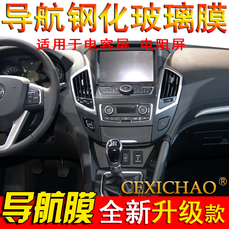 Dongfeng fengshen ax7 a30 a60 h30 s30 l60 ax3 herculite navigation membrane protective film new