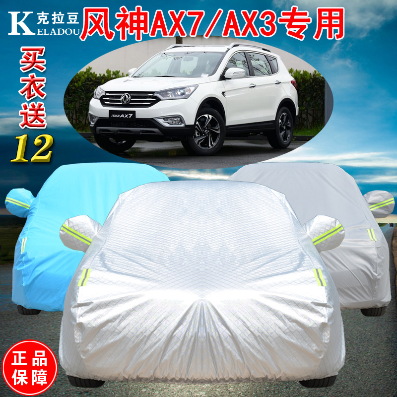 Dongfeng fengshen ax7 aeolus ax3 special car cover sewing car hood thickening rain and sun suv insulated shade