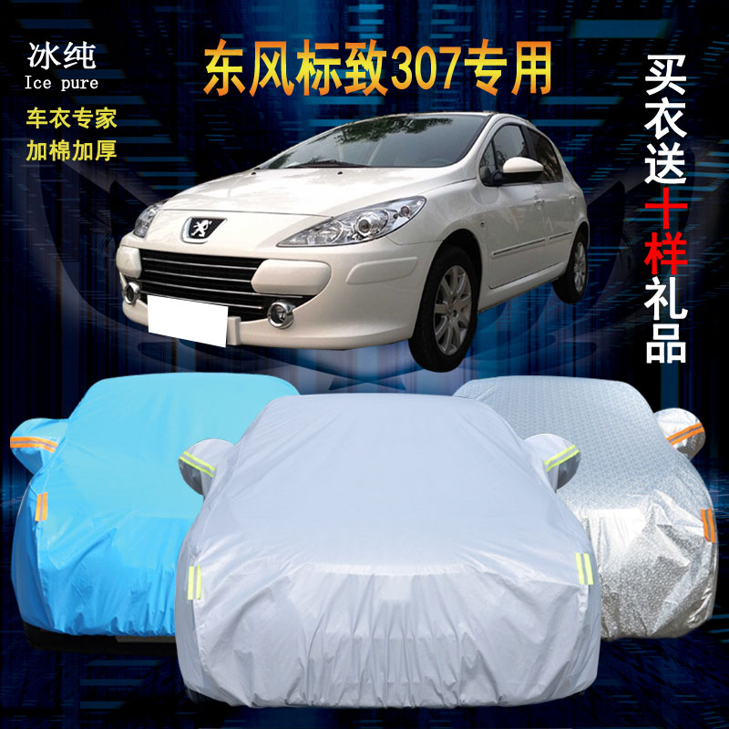 Dongfeng peugeot 307 sedan/hatchback special sewing car cover car cover sun rain and winter seasons thick cotton sewing
