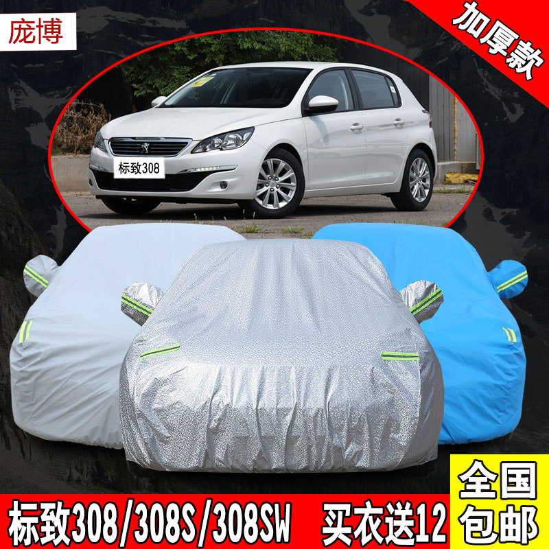 Dongfeng peugeot 308S sedan hatchback special rain and sun heat sewing car hood plus thick snow and dust cover