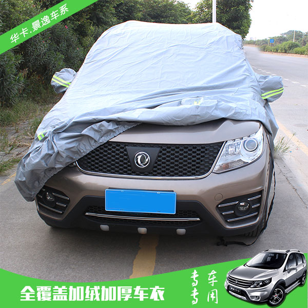 Dongfeng popular king plaza x5 x3 lv xl decision xv special thick sewing car cover car sun rain snow