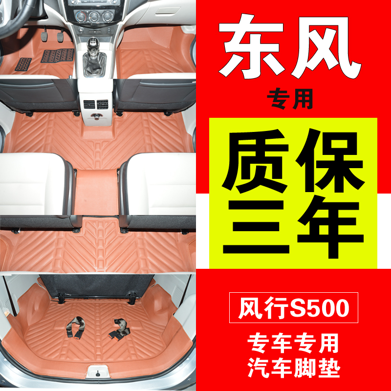 Dongfeng popular s500 sx6 popularity seven wholly surrounded by ottomans dedicated wholly surrounded surrounded by large mats automotive supplies modified