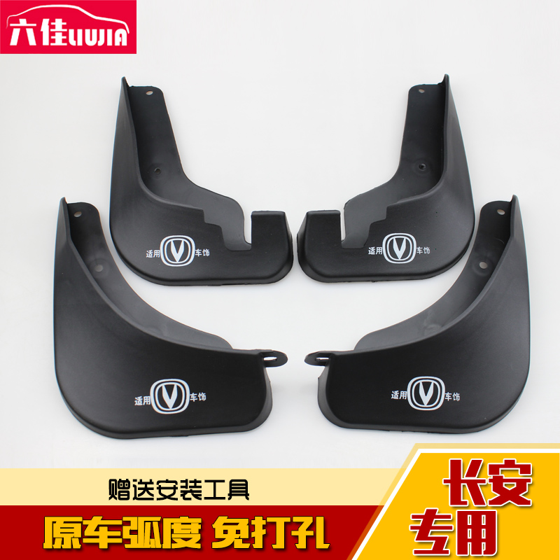 Dongfeng scenery 330/350/360/370/580/demeanor mx6/succe dedicated fender fender soft quality plastic