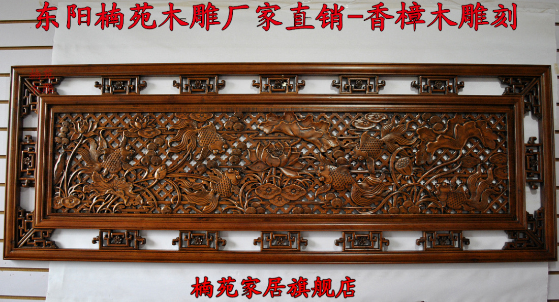 Dongyang wood carving antique chinese camphor wood living room decorative wall backdrop screen horizontal screen lotus goldfish