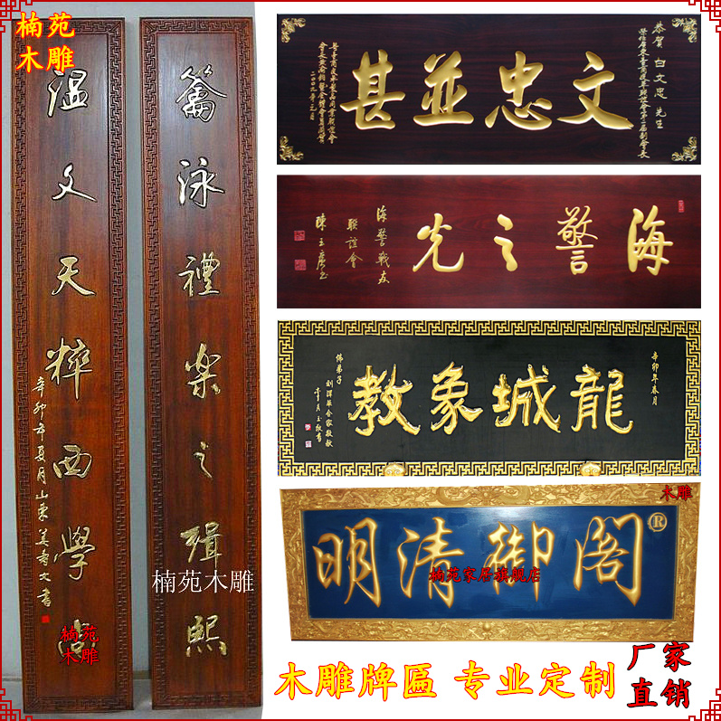 Dongyang wood carving antique wood carving custom opened the first door signs plaque plaque word custom couplet ancestral temple