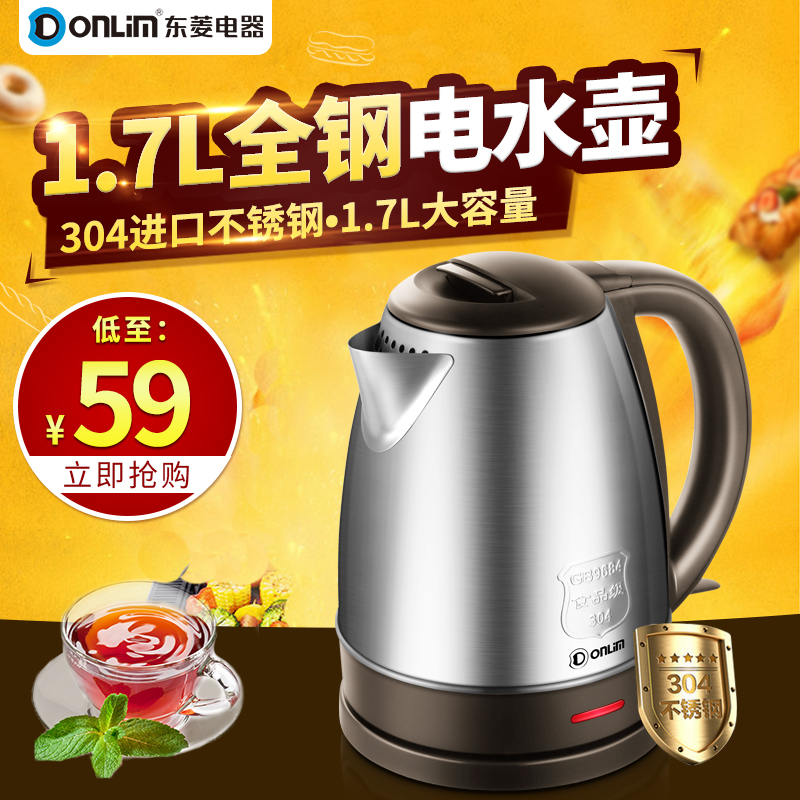 Donlim/df DL-KE19 steel without manganese electric kettle open kettles 1.7l speed can boil water