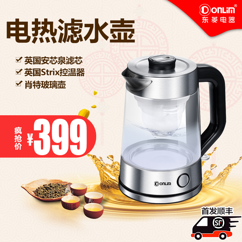 Donlim/df DL-KE70 filter kettle electric kettle glass kettle off automatically