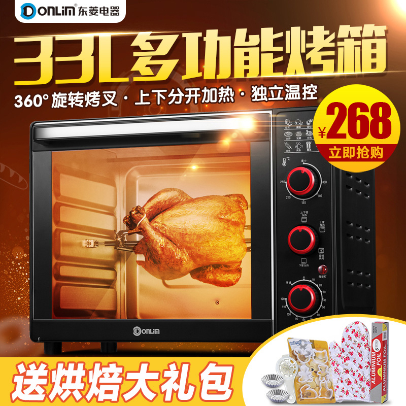 Donlim/df TO8001B stainless steel automatic multifunction household toaster oven baked cake 33l