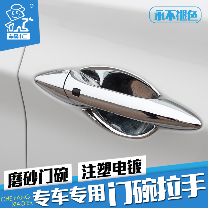 Door handle bowl applicable honda crv eight generation accord civic nine generations chi bin jed front range of car modification stickers affixed handle