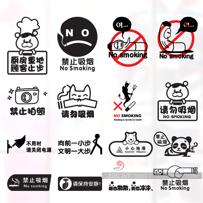 Door stickers wall stickers no smoking smoking is prohibited signage warning stickers carefully slip stickers personality office environment