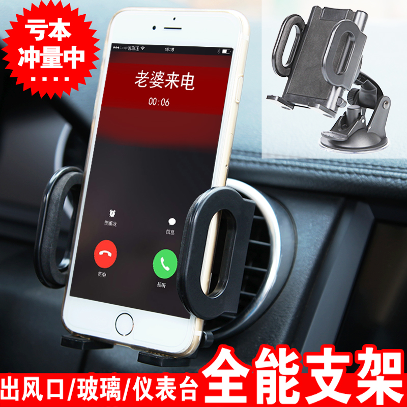 Double clip 360 rotating sucker car with a cell phone holder multifunction car phone outlet navigation frame