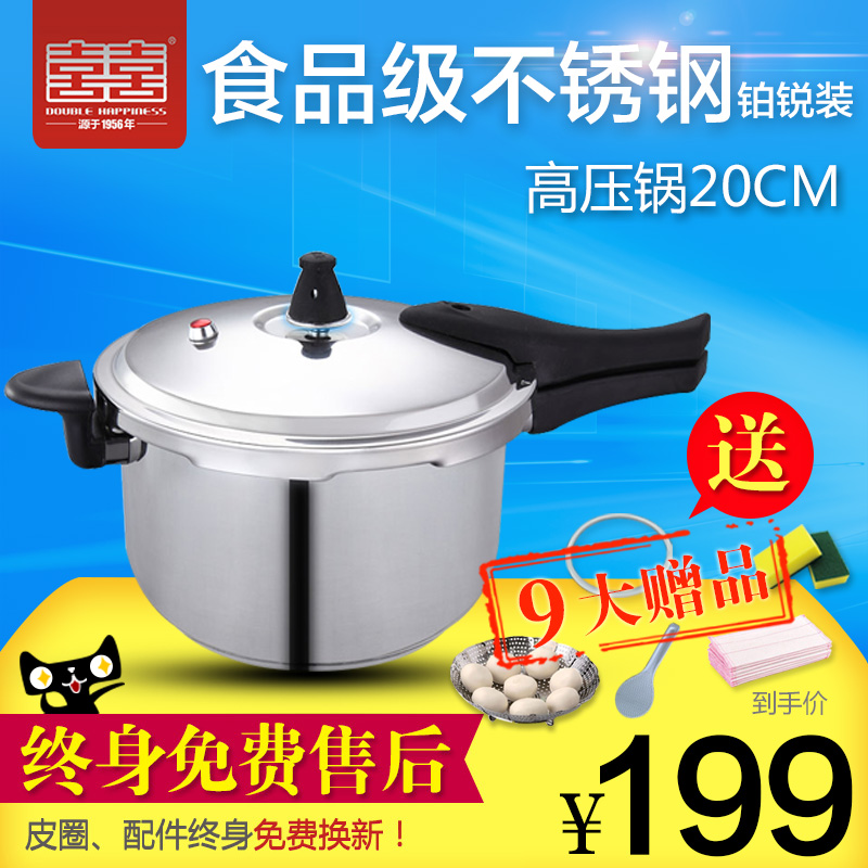 Double happiness/sebring stainless steel pressure cooker pressure cooker cooker fire universal 20 cm pressure cooker pressure cooker gas gas available
