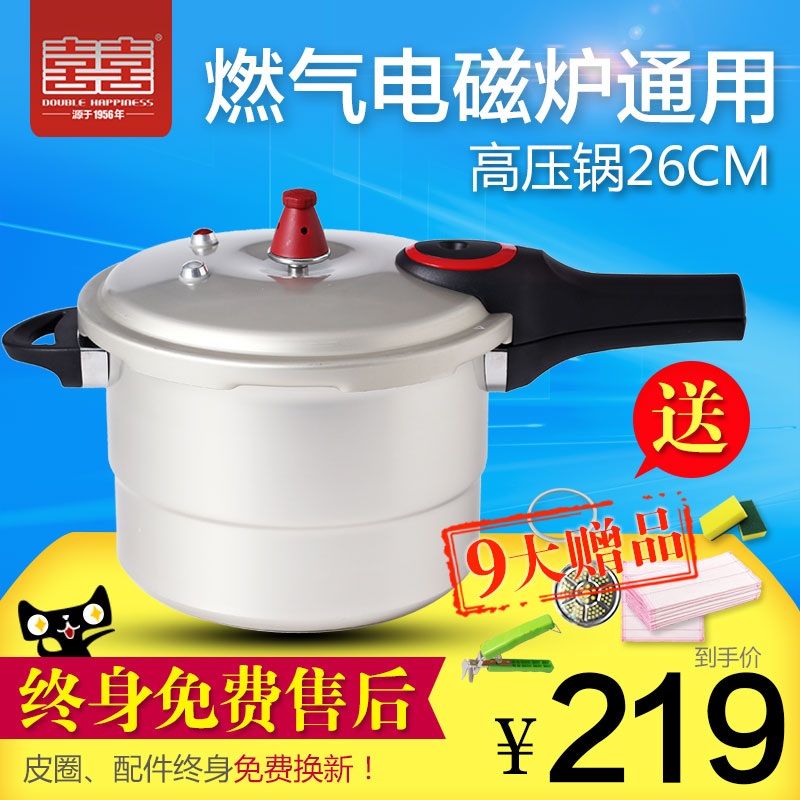 Double happiness/security wang mini pressure cooker gas cooker gas cooker fire universal 26 cm small pressure cooker genuine