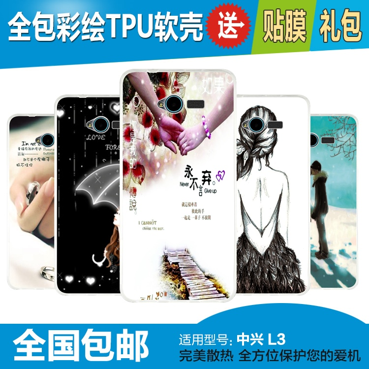China Zte Blade L3, China Zte Blade L3 Shopping Guide at