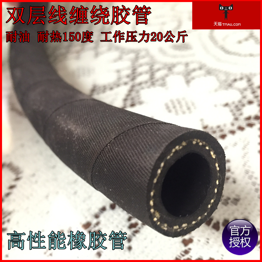 Double wrapped rubber tube/resistance to gasoline diesel oil pipe/high pressure rubber tube/oil resistant rubber hose rubber heat Tube