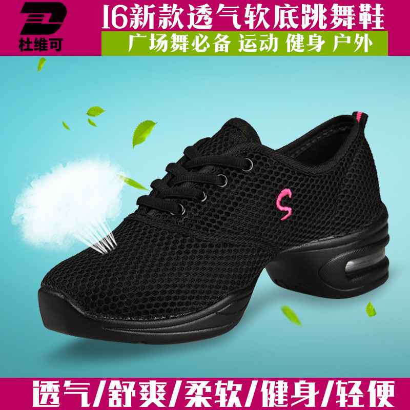 Douri can dance shoes breathable mesh increased soft bottom shoes modern square dancing shoes children dancing shoes fitness aerobics shoes