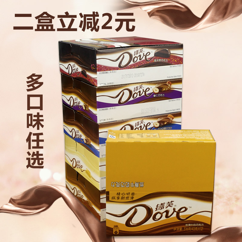 Dove chocolate 43g * 12 cartons of milk black hazelnut white chocolate hazelnut and many other flavors in any election boxed 516 G