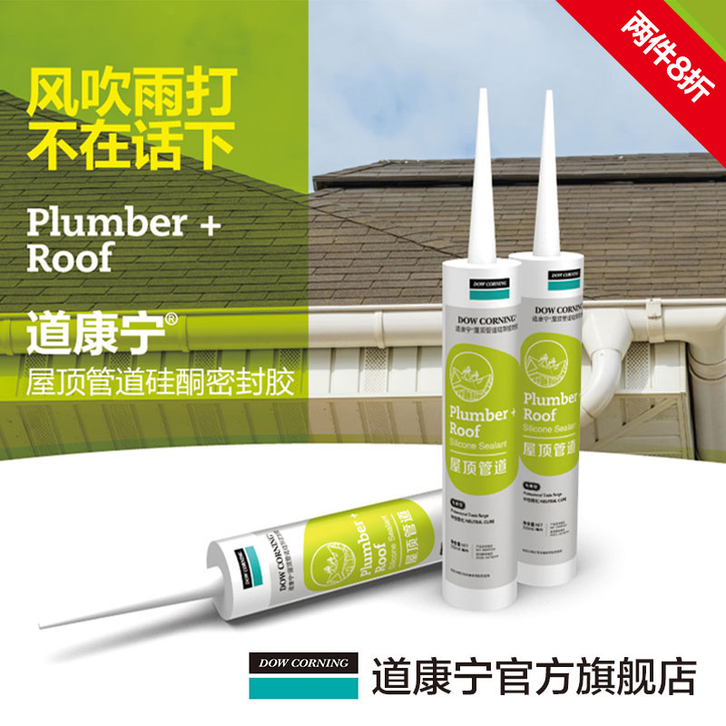 Dow corning dow corning silicone pipes roof glass silicone rubber sealant weathering plastic waterproof sunscreen