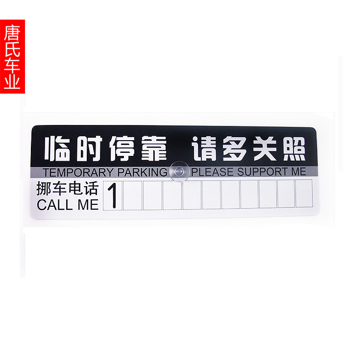 [Down's car industry] car parking cue cards for temporary parking card/temporary stop maneuvering phone