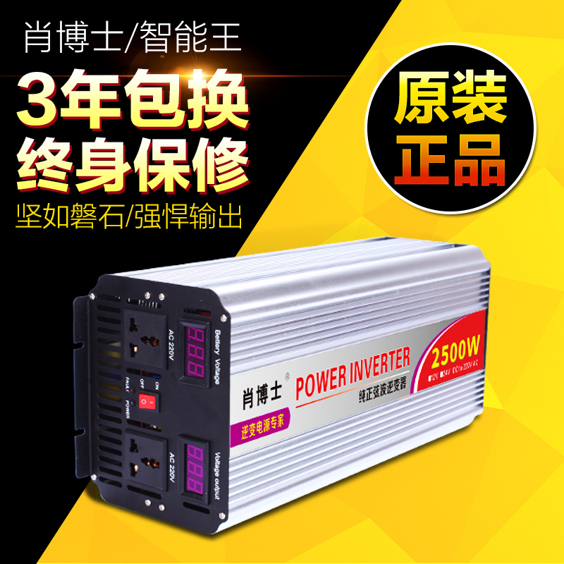 Dr. schow 5000W3000W2000W pure sine wave inverter 12v24v48v turn v car home too