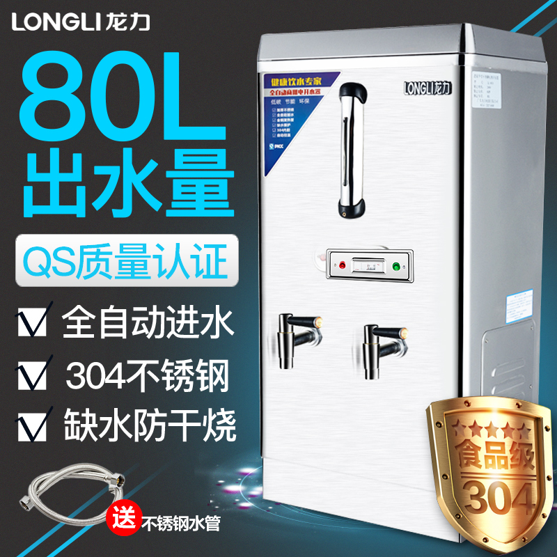 Dragon force 9kw automatic water boilers commercial electric water heaters boiling water machine water boilers water heaters 80l large capacity