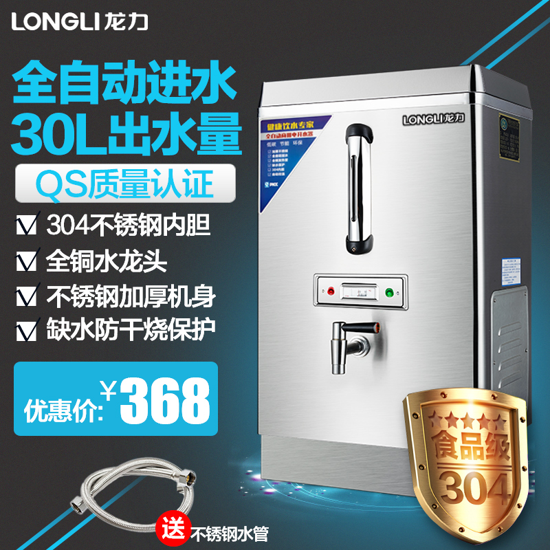 Dragon force automatic electric water boiler water machine tea shop commercial stainless steel water boiler 3kw electric water boiler open bucket water boilers